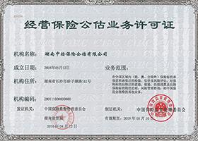 国家保监会颁发的保险公估业务许可证(机构编码:280111000000800)