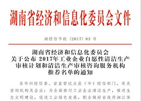 湖南省经信委清洁生产审核资质(文件号:湘经信节能[2017]83号)
