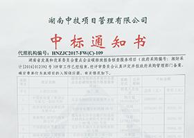 湖南省发改委第三方碳核查资质(代理机构编号:HNZJC2017-FW(C)-109)