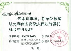 湖南省高级人民法院颁发的司法鉴定资质(证书编号:FYWT2015)