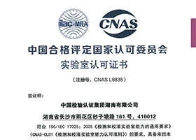 CNAS 17025认可证书(注册号:CNAS L9835)