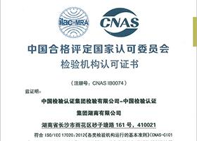 CNAS 17020认可证书(注册号:CNAS IB0074)
