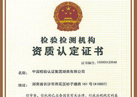 国家认监委颁发的检验检测机构资质认定证书(证书编号:150000123648)