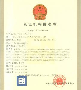 认监委认证机构批准书(批准号:CNCA-R-2002-001)